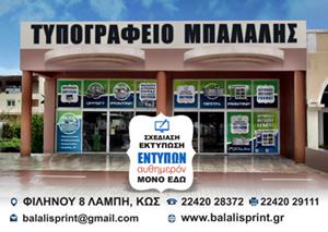 balalis-new