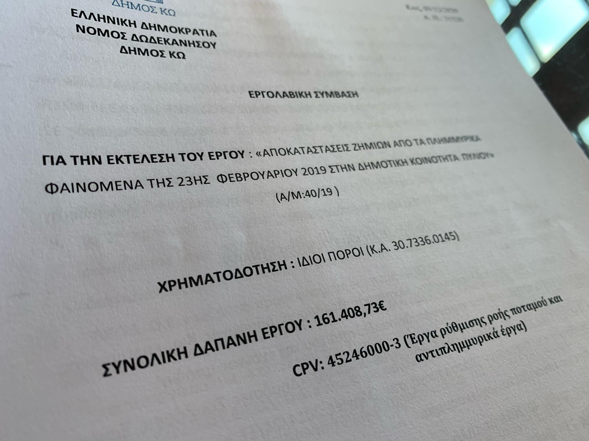ΠΥΛΙ εργολαβική σύμβαση αντιπλημμυρικού έργου.jpg