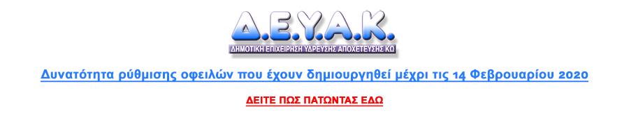 ΔΕΥΑΚ