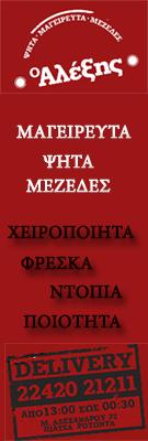 alexhs souvlaki