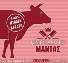 Manias