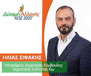 SIFAKIS